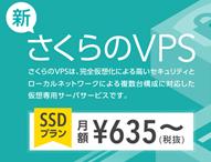 【解決済】さくらVPSのVNCコンソールで「Server disconnected (code: 1006)」とエラーが表示される