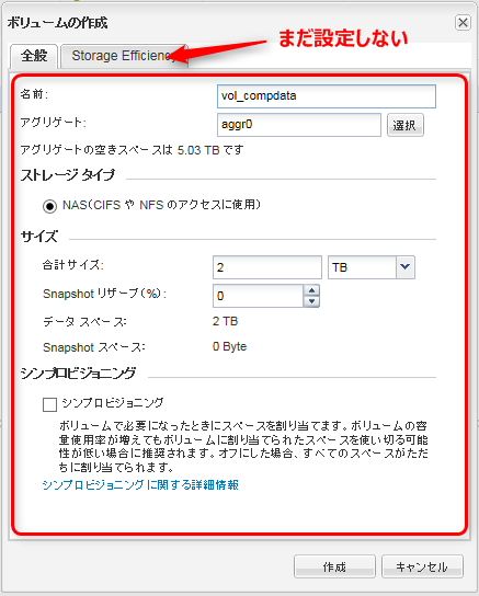 netapp-compression-howto_2