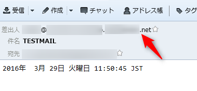 postfix-domain-change-1